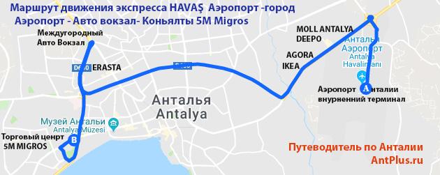 как добраться зи аэропорта Анталии в центр