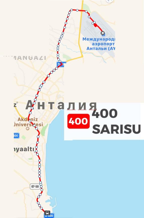 Новый маршрут автобус 400 Анталия аэропорт Кониаалты, Сарысу, Лиман