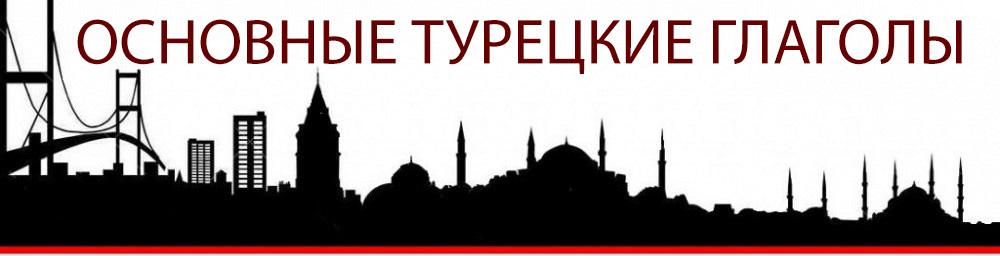 основные турецкие глаголы